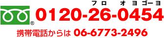 フリーダイヤル:0120-26-0453 携帯電話からは06-6773-2496まで