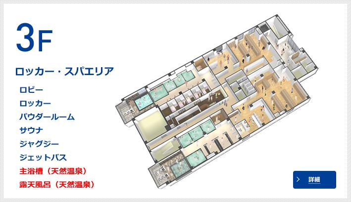 3F:ロッカー・スパエリア ロビー/ロッカー/パウダールーム/サウナ・ジャグジー/ジェットバス/主浴槽(天然温泉)/露天風呂(天然温泉)