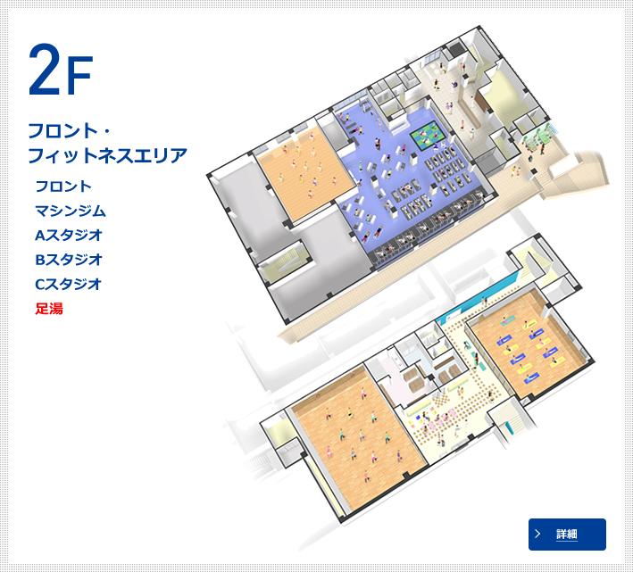 2F:フロント・フィットネスエリア フロント/マシンジム/Aスタジオ/Bスタジオ/Cスタジオ/足湯