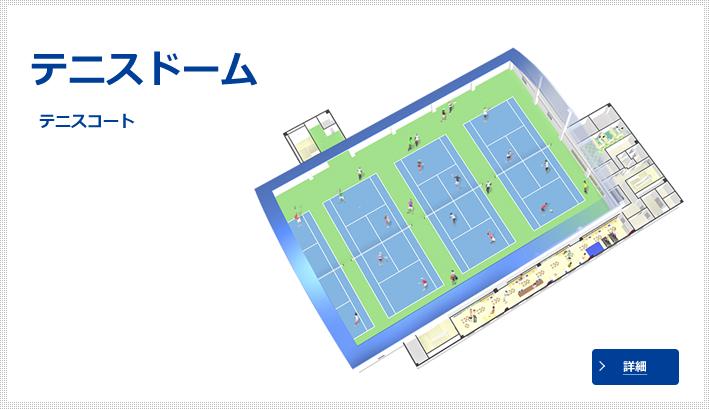 テニスドーム テニスコート