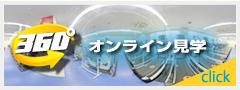 TAC桃山をオンライン見学