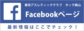 facebookぺージはこちら