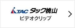 TAC桃山ビデオクリップ