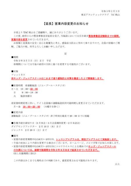 延長【HP】フィットネス(桃山)のサムネイル
