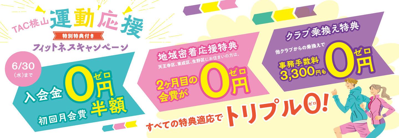 TAC桃山 運動応援フィットネス・キャンペーン