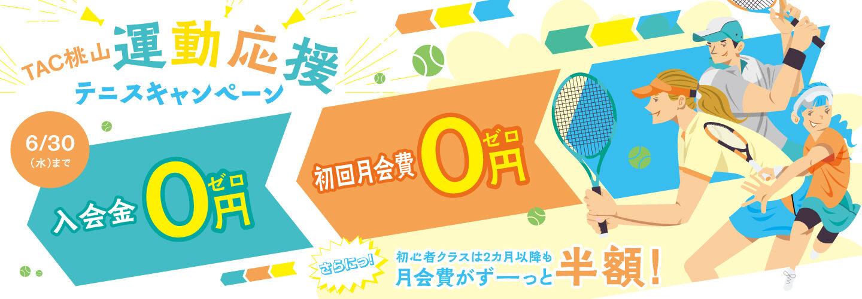 TAC桃山 運動応援テニス・キャンペーン