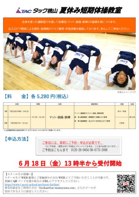 修正版【夏短期】体操POPのサムネイル