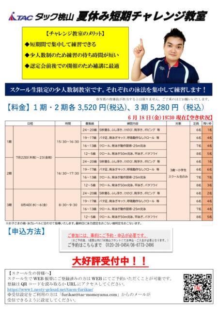 6.18更新【夏短期】チャレンジPOPのサムネイル